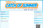 住宅情報館 presents CATCH OF SUMMER